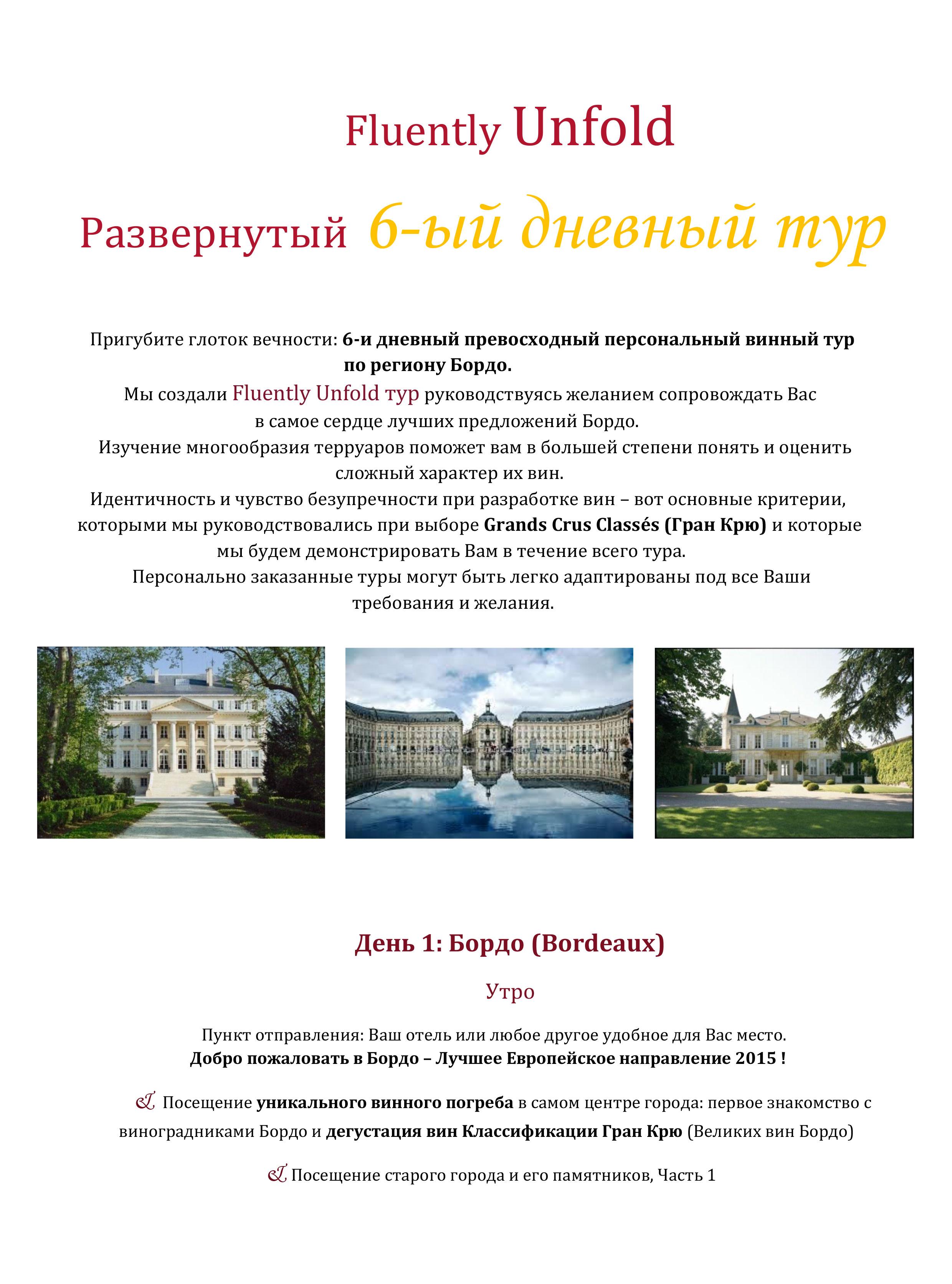 Fluently-Unfold_6jours_rus-1