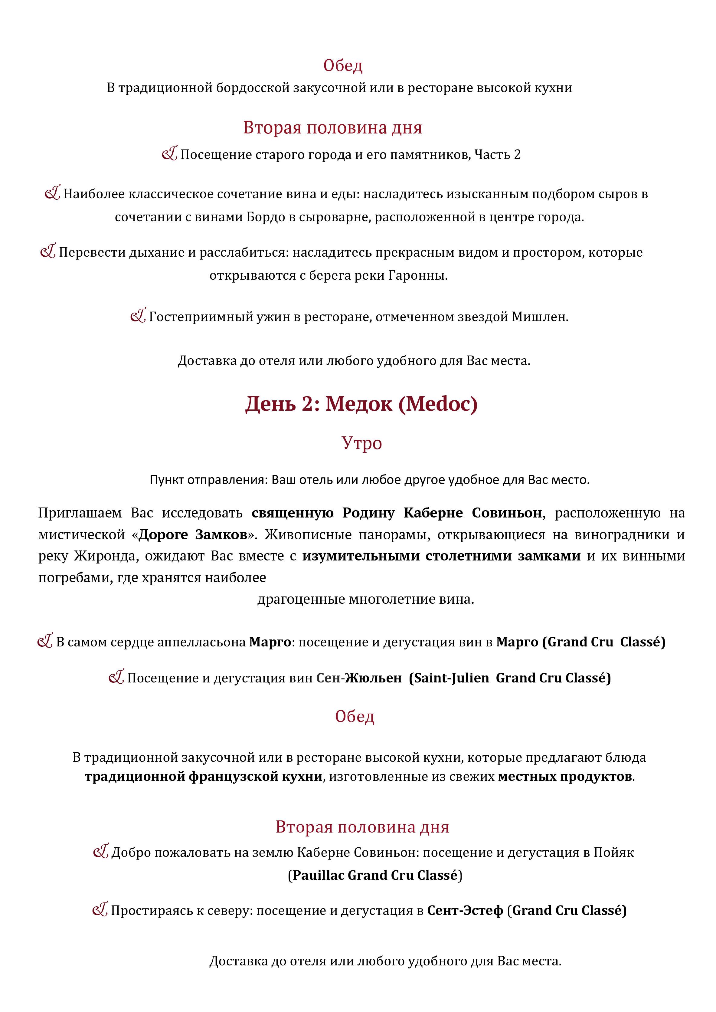 Fluently-Unfold_6jours_rus-2