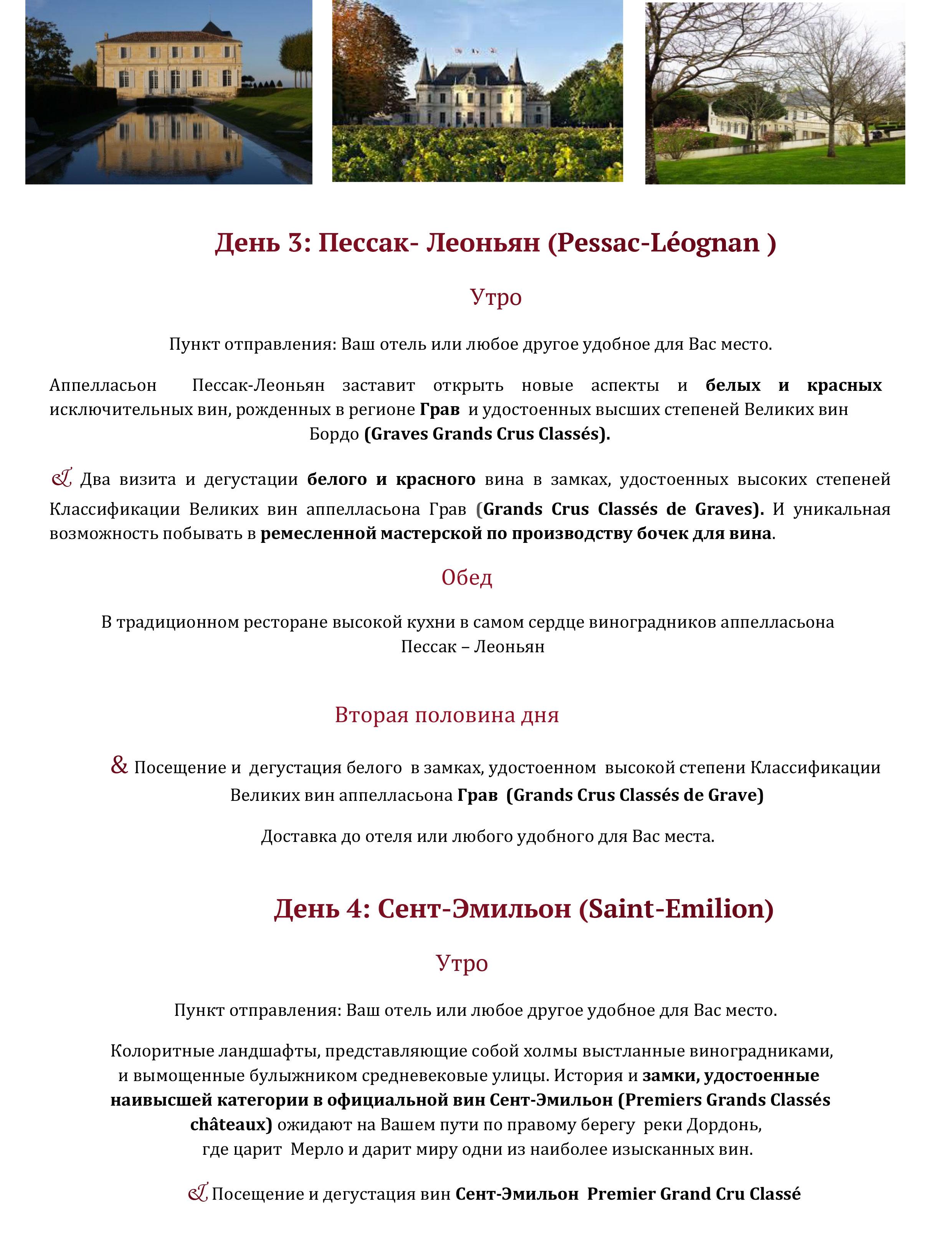 Fluently-Unfold_6jours_rus-3