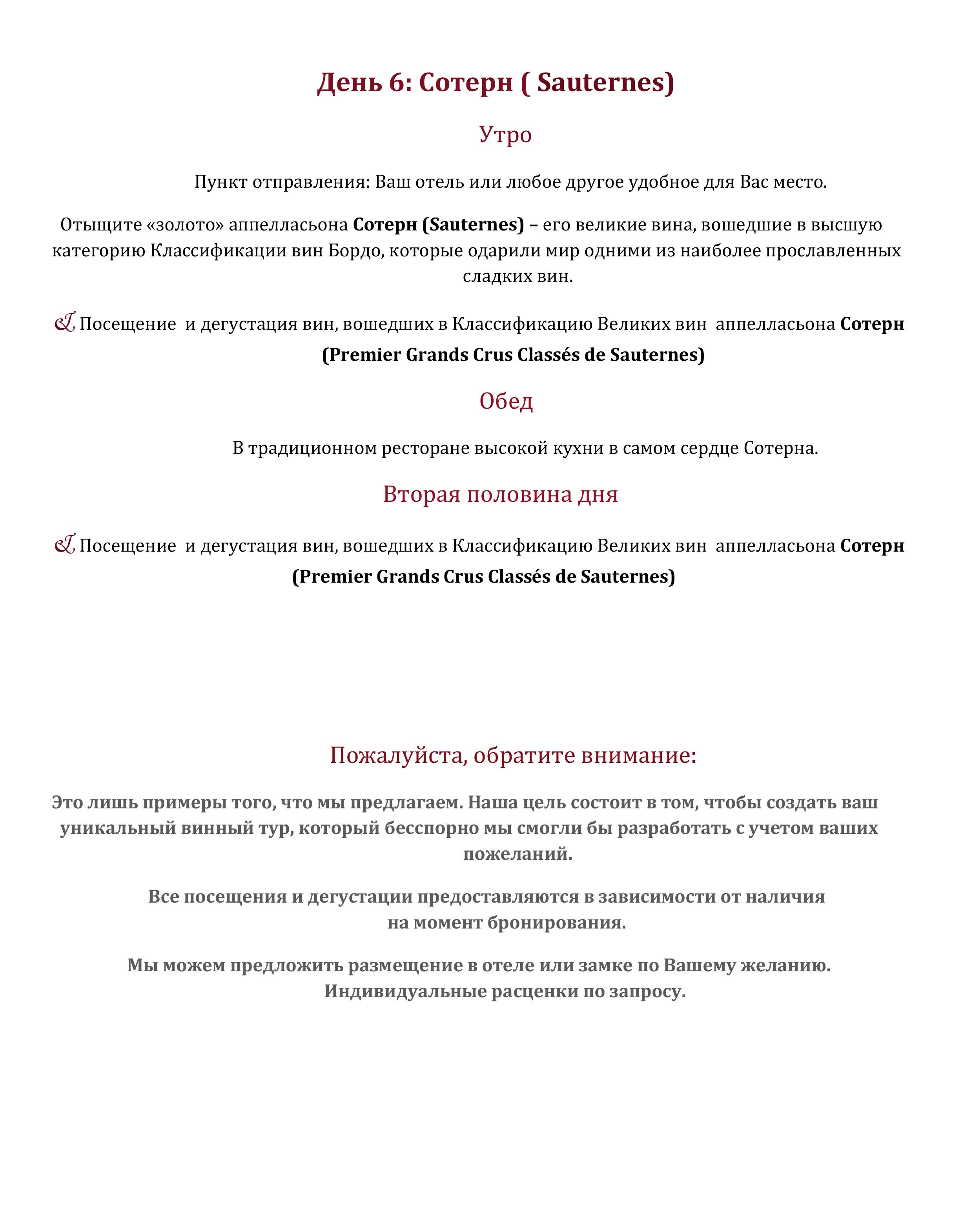 Fluently-Unfold_6jours_rus-5